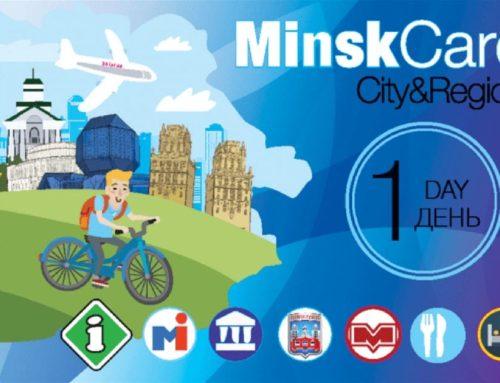 """Innovation For Minsk Tourists """"Minsk Card"""""""